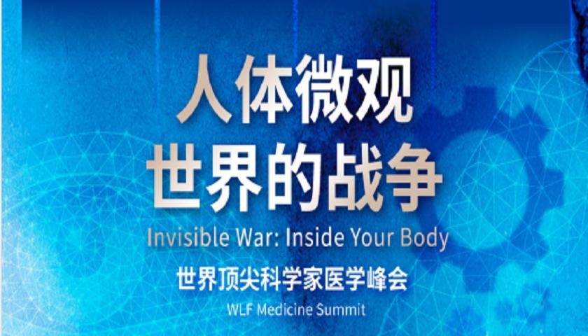 人体微观世界的战争 —— 世界顶尖科学家医学峰会