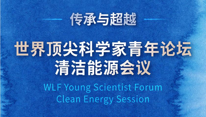世界顶尖科学家青年论坛之清洁能源会议