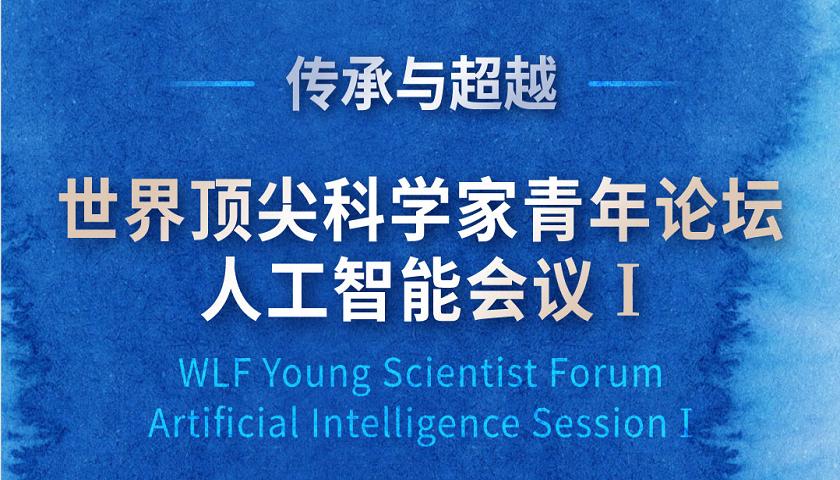 世界顶尖科学家青年论坛之人工智能会议Ⅰ