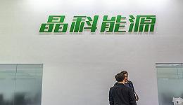为上科创板,晶科能源子公司完成了31亿股权融资
