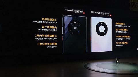 华为终端云服务大更新,Mate 40系列成为首款支持数字人民币钱包的智能手机
