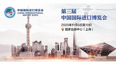 進博會每日觀察 | 浙江省簽約外資項目109億美元,1.46萬家采購商參加
