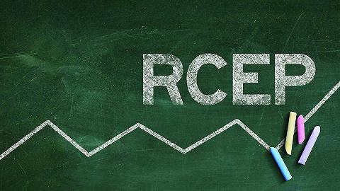 全球最大自贸协定达成,15国正式签署RCEP