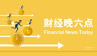 华晨集团破产重整 中保协预警10万亿养老金缺口 | 财经晚6点