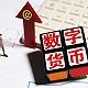 數字貨幣步伐加快,蘇州將于雙十二推出數字人民幣紅包測試