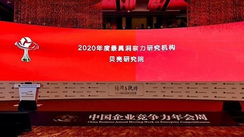 """貝殼研究院榮獲""""2020年度最具洞察力研究機構""""獎"""