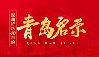 深圳特区40年的青岛启示