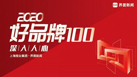 百人评审团全部集结!2020【好品牌100】终榜揭晓倒计时