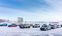 我们将一汽丰田双擎家族开到了极寒环境,这拓宽了我对混动车性能边界的认知   试驾