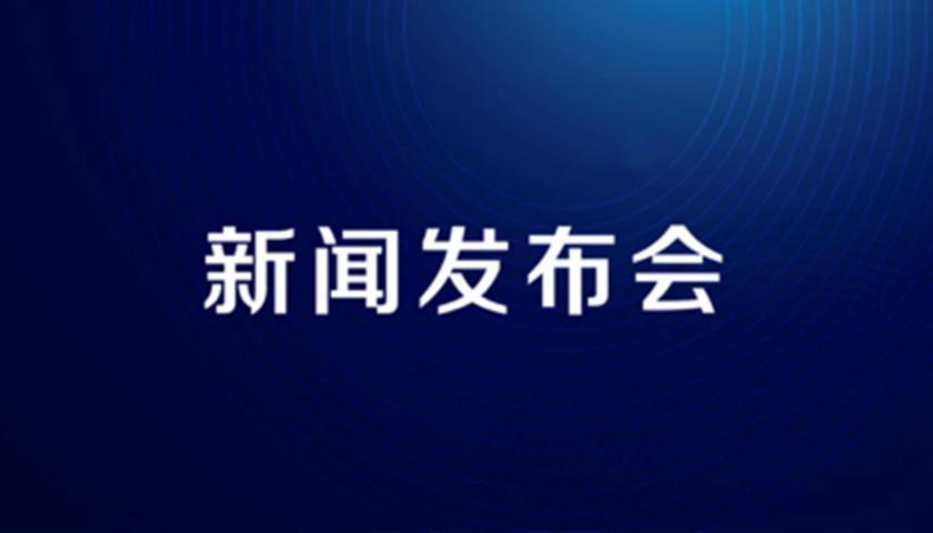 北京市新型冠状病毒肺炎疫情防控工作第194场新闻发布会