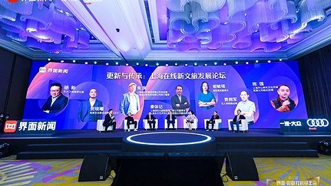 界面·財聯社財經年會 | 更新與傳承:上海在線新文旅發展論壇