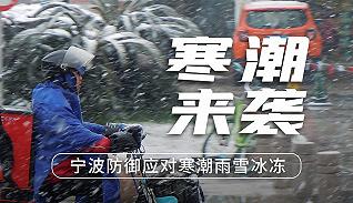 宁波防御应对寒潮雨雪冰冻
