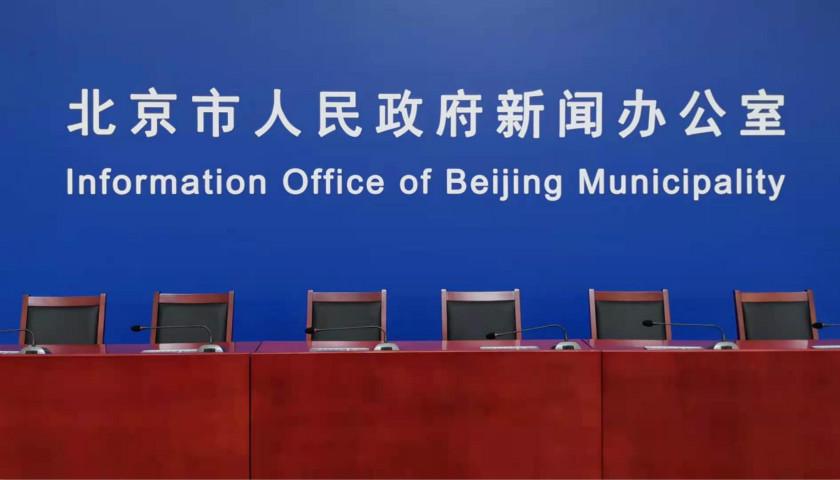 北京市新型冠状病毒肺炎疫情防控工作第202场新闻发布会