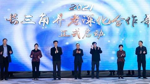 """2021""""长三角养老深化合作年""""开启,全面深化41城养老合作"""