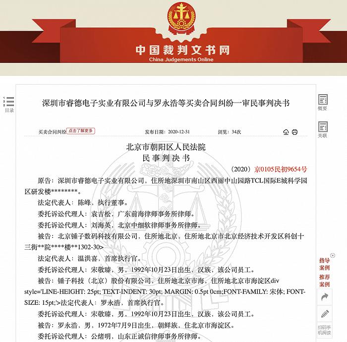 罗永浩、锤子数码成被告,涉及偿还金额超1000万