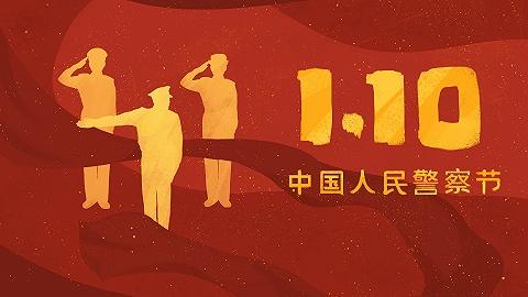 首个警察节,上海监狱民警和援鄂护士家庭回顾抗疫这一年