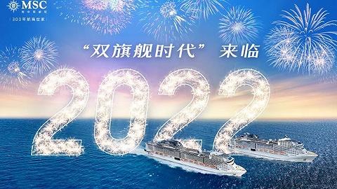 """""""雙旗艦時代""""來臨,MSC地中海宣布華彩號將于 2022 年進駐中國"""