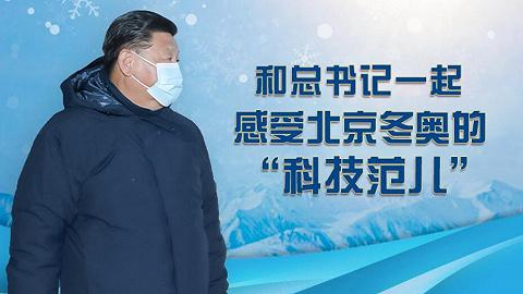 """聯播+丨快來!和總書記一起感受北京冬奧的""""科技范兒"""""""