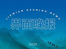 界面晚报 银保监会回应互联网平台反垄断成效 广州期货交易所正式获批设立