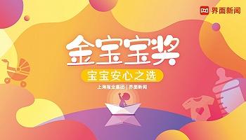 2021【金宝宝奖】