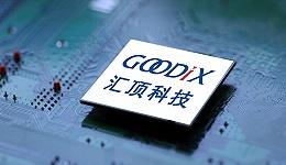 市值一年缩水1200亿,这家深圳明星芯片公司怎么了?
