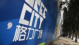 董事长涉嫌内幕交易,格力地产押注免税业务暂时搁置