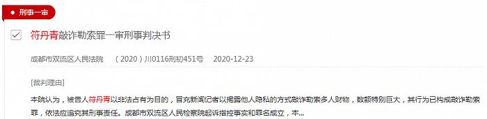 """冒充记者勒索134万元!4上市公司高管""""上钩"""",89年高中男如何做到的?"""