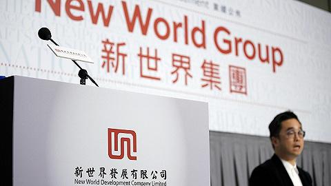 """新世界发展中期营利下滑3成,但""""最差的时间已过去"""""""