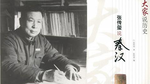 94岁历史学家张传玺去世,师从翦伯赞并为其作传
