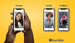 Bumble:讨好女性是一门好生意吗?