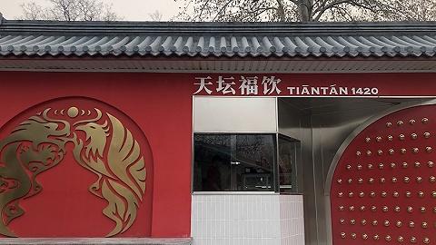 """故宫之后天坛也开了咖啡店,新的流量""""财富密码""""?"""
