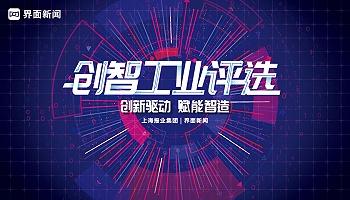 2021【创智工业】评选,创新驱动 赋能智造