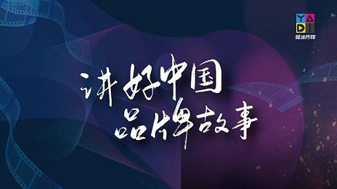 把握历史风口,创新中国品牌的国际传播