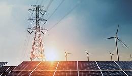 一季度新能源消纳情况如何?国网公布了最新运行数据