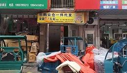 【特写】快递业风向标义乌:抢单与低价
