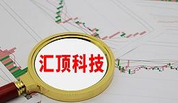 汇顶科技股价跌破百元,市值距最高峰缩水四分之三