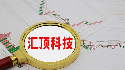 匯頂科技股價跌破百元,市值距最高峰縮水四分之三