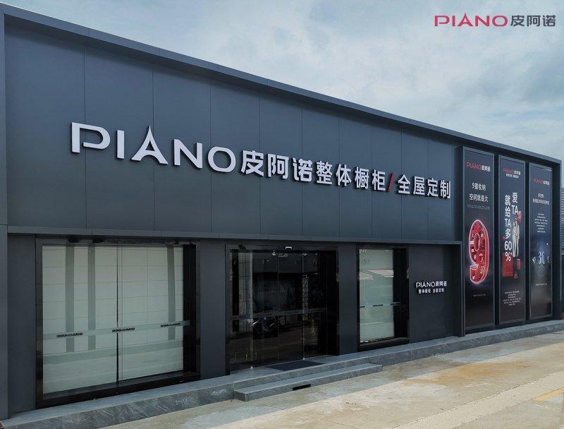 天富平台网址陷入关店潮后,家居企业皮阿诺要靠引战重启扩张
