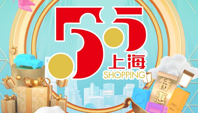 """嗨购上海——2021""""五五购物节""""全球大直播"""