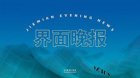 界面晚報|中共中央政治局召開會議 5月起這些新規將影響你的生活