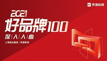 2021【好品牌100】:深入人心