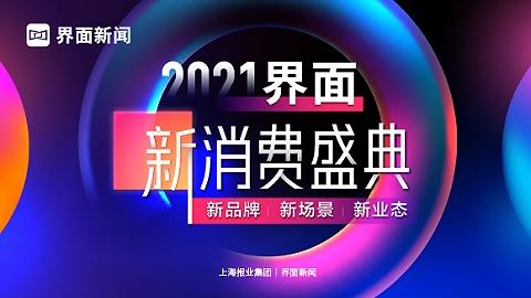 """【2021界面新消费盛典】""""五一""""假日经济再现新活力,增添经济发展新动能"""