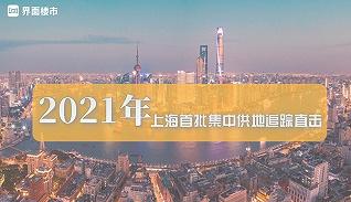 2021年上海首批集中供地竞拍直击