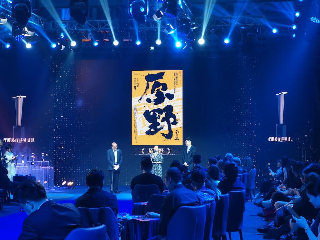 """摩登5登录上海""""壹戏剧大赏""""落幕,郭麒麟凭《牛天赐》获评""""年度最佳新人"""""""
