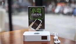 掉队的小电科技,难以盈利的共享充电宝
