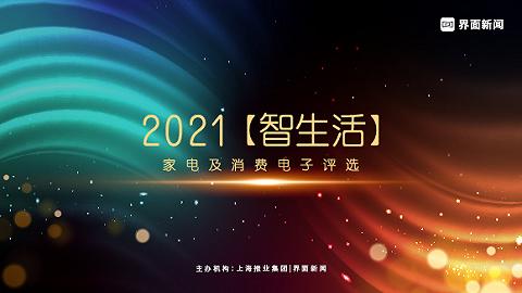 投票丨【2021智生活】候选名单公布,360+企业等你来Pick!