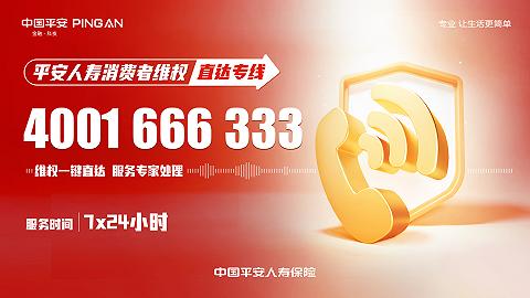 服务有温度 平安人寿推出消费者维权直达专线4001666333