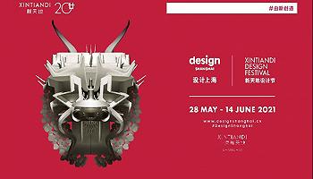 """用设计力量拥抱美好新生活,带你预览""""设计上海@新天地设计节"""""""