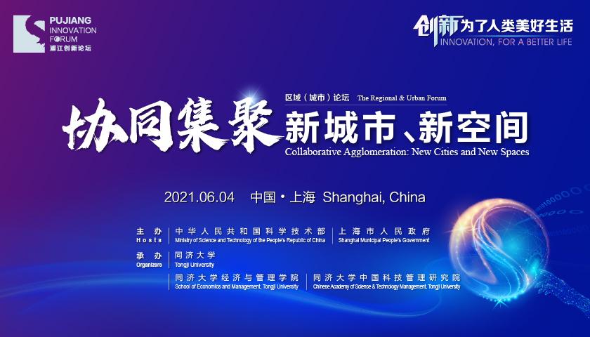 2021浦江创新论坛区域(城市)论坛-协同集聚:新城市、新空间