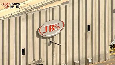 """全球最大肉类供应商JBS遭黑客攻击,大宗商品业务已被""""盯上""""?"""